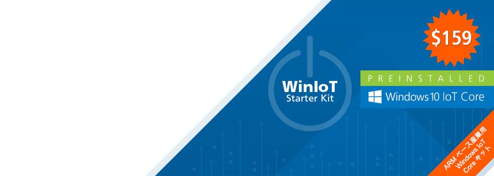 Windows 10 IoT Core kit